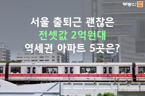 전셋값 2억원대, 서울 ..