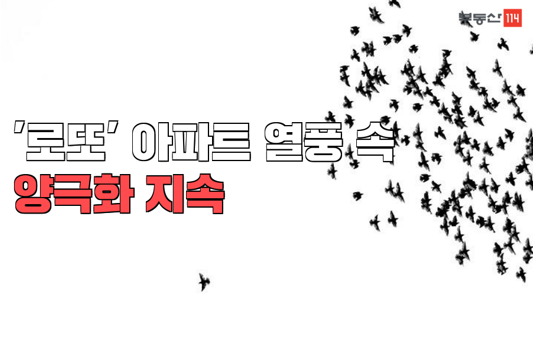[2018년 하반기 부동..