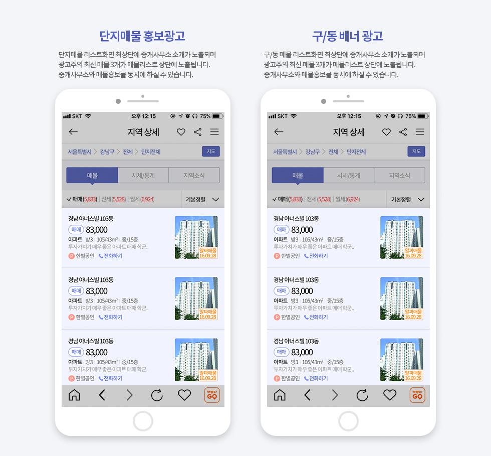 모바일웹 홍보 예시 화면