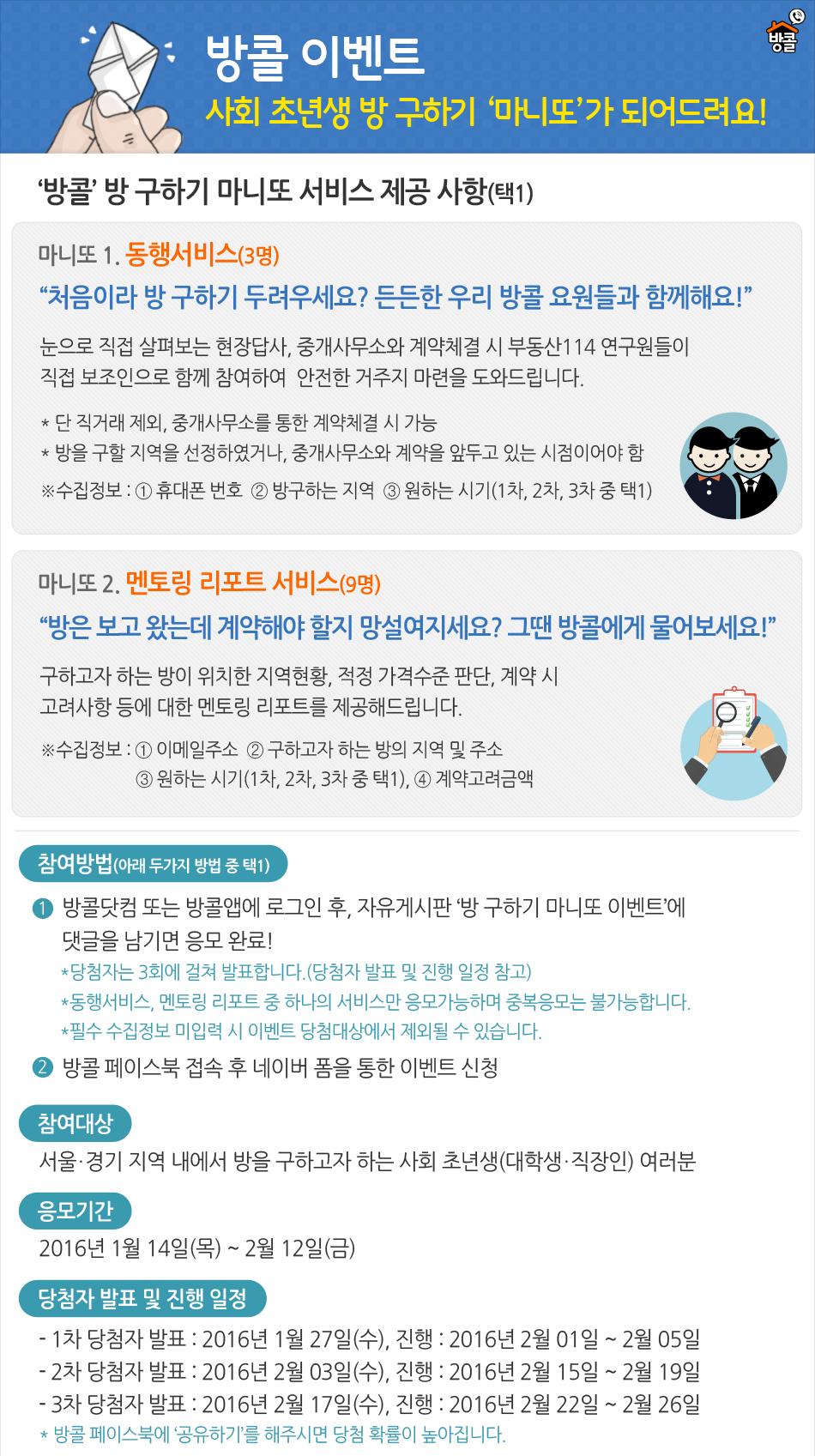 event_bangcall_main_160114_01.jpg