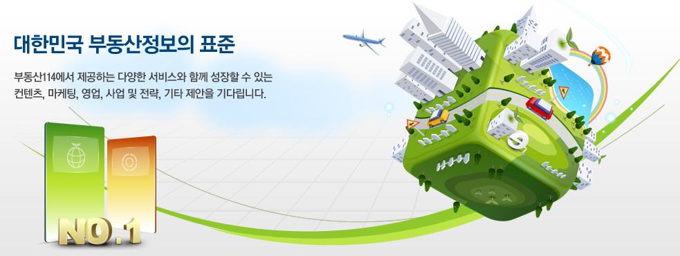 대한민국 부동산정보의 표준-부동산114에서 제공하는 다양한 서비스와 함께 성장할 수 있는 컨텐츠, 마케팅, 영업, 사업 및 전략, 기타 제안을 기다립니다.