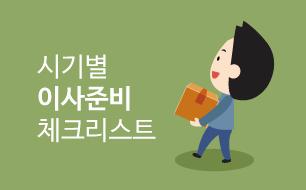 시기별 이사준비 체크리스트