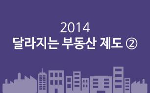 2014 달라지는 부동산제도②
