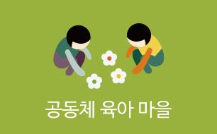 아이들이 행복한 세상, 공동체 육아 마을