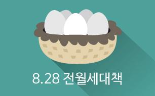 8.28 전월세 안정화 방안