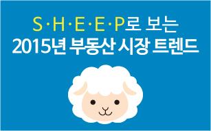 SㆍHㆍEㆍEㆍP로 보는 2015년 부동산 시장 트렌드