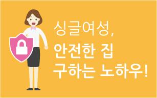 싱글여성 안전한 집 구하는 노하우