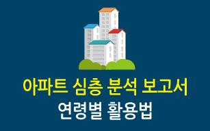 아파트 심층 분석 보고서, 연령별 활용법