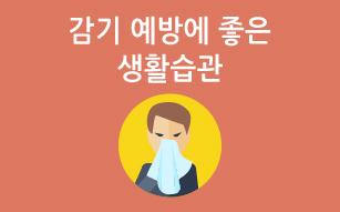 감기 예방에 좋은 생활습관!