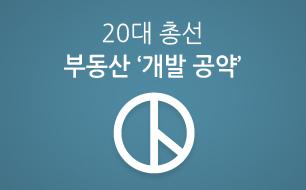 20대 총선, 부동산 `개발 공약`