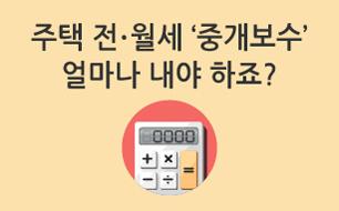 주택 전ㆍ월세 `중개보수` 얼마나 내야 하죠?