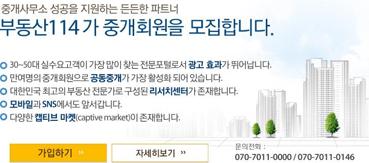 중개사무소 성공을 지원하는 든든한 파트너 부동산114중개회원