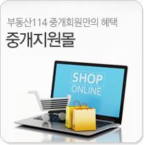 중개회원몰