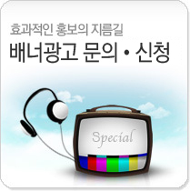 효과적인 홍보의 지름길-스페셜광고 문의,신청