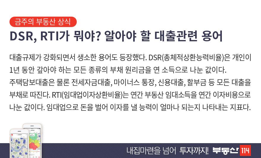 DSR, RTI가 뭐야? 알아야 할 대출관련 용어