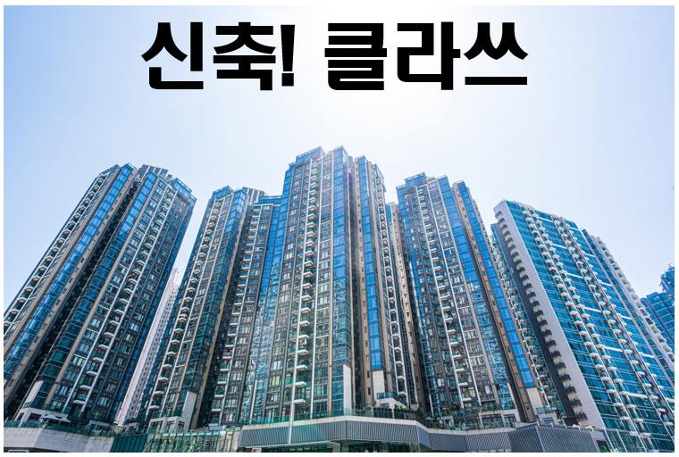 신축아파트 클라쓰, 서울..
