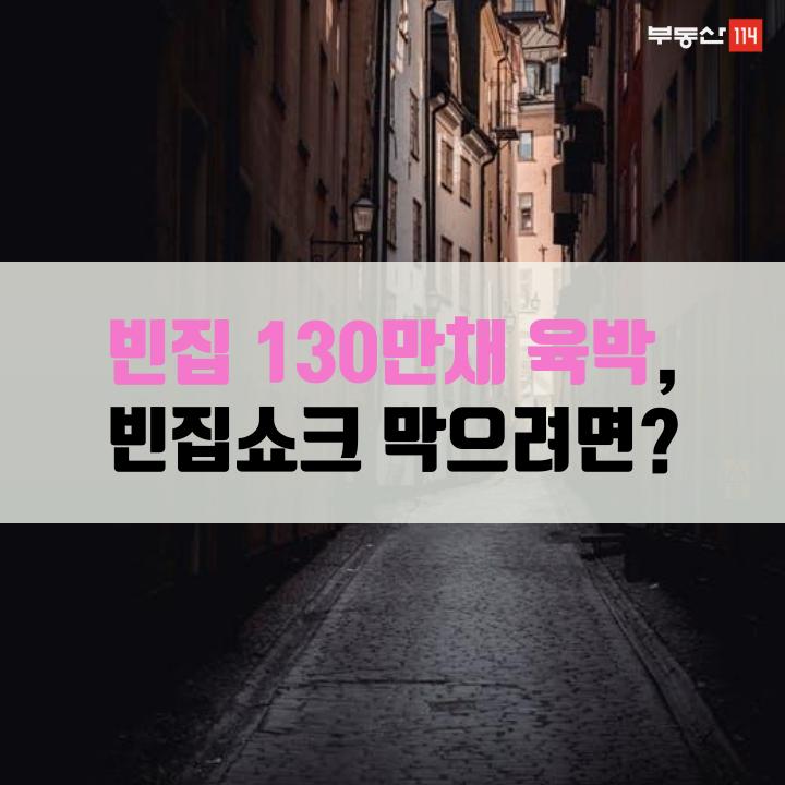 빈집 130만 채 육박,..
