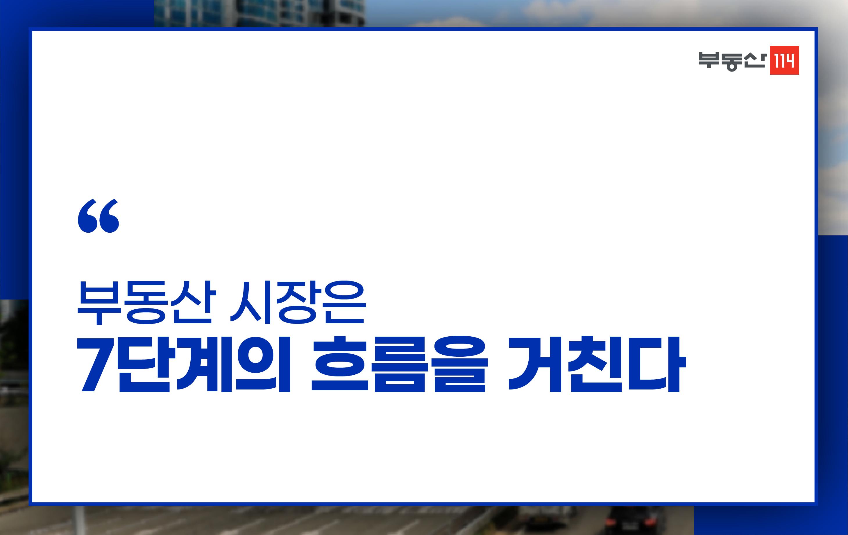 [부동산 투자①] 부동산..
