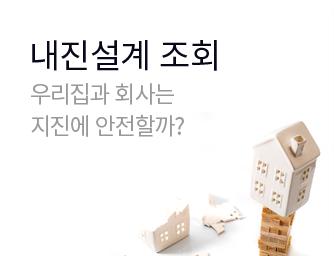 내진설계 조회 - 우리집과 회사는 지진에 안전할까?