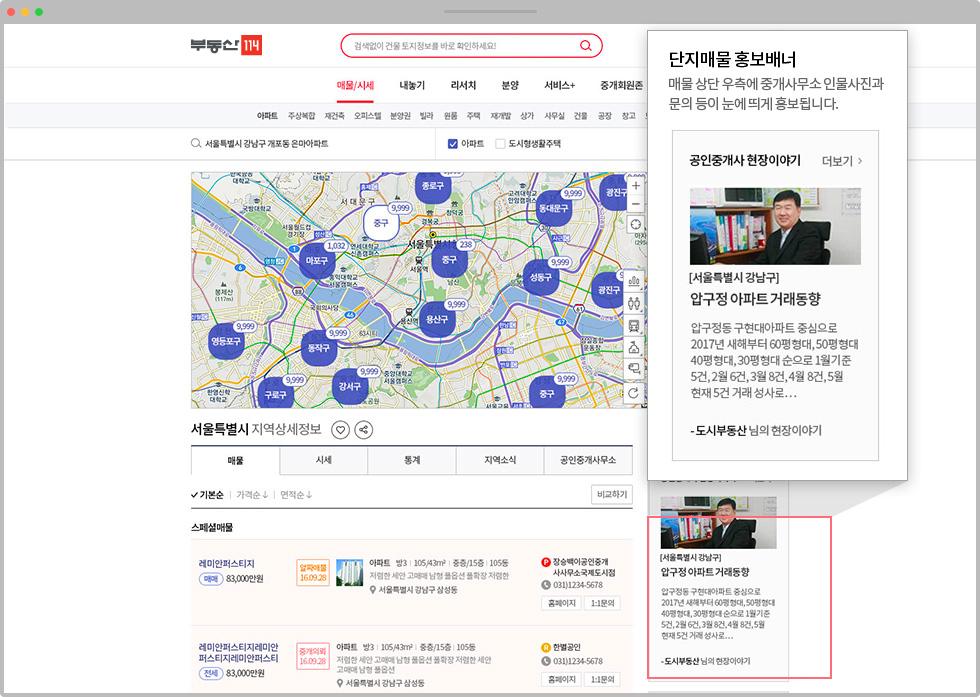 시세/매매, 전세, 월세 각 페이지의 시, 군, 동 지역단위 우측 상단 홍보배너 예시 화면