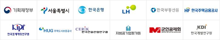서울특별시, 한국은행, 한국주택금융공사, LH, 한국감정원,, 기획재정부