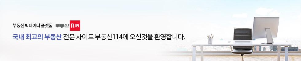 국내 최고의 전문 부동산 사이트 100만이 선택한 부동산114는 차원이 다릅니다.
