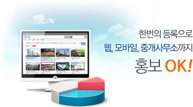 한번의 등록으로 웹,모바일,중개사무소까지 홍보OK!