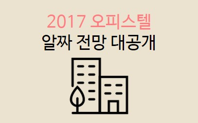 2017년 오피스텔 전망