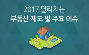 2017 달라지는 부동산 제도는?