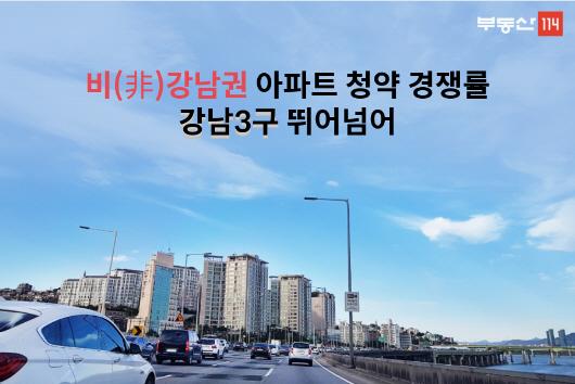 비(非)강남권 아파트 청..