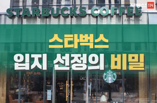 [숨은 고수 실전 노하우] 스타벅스 입지 선정의 비밀